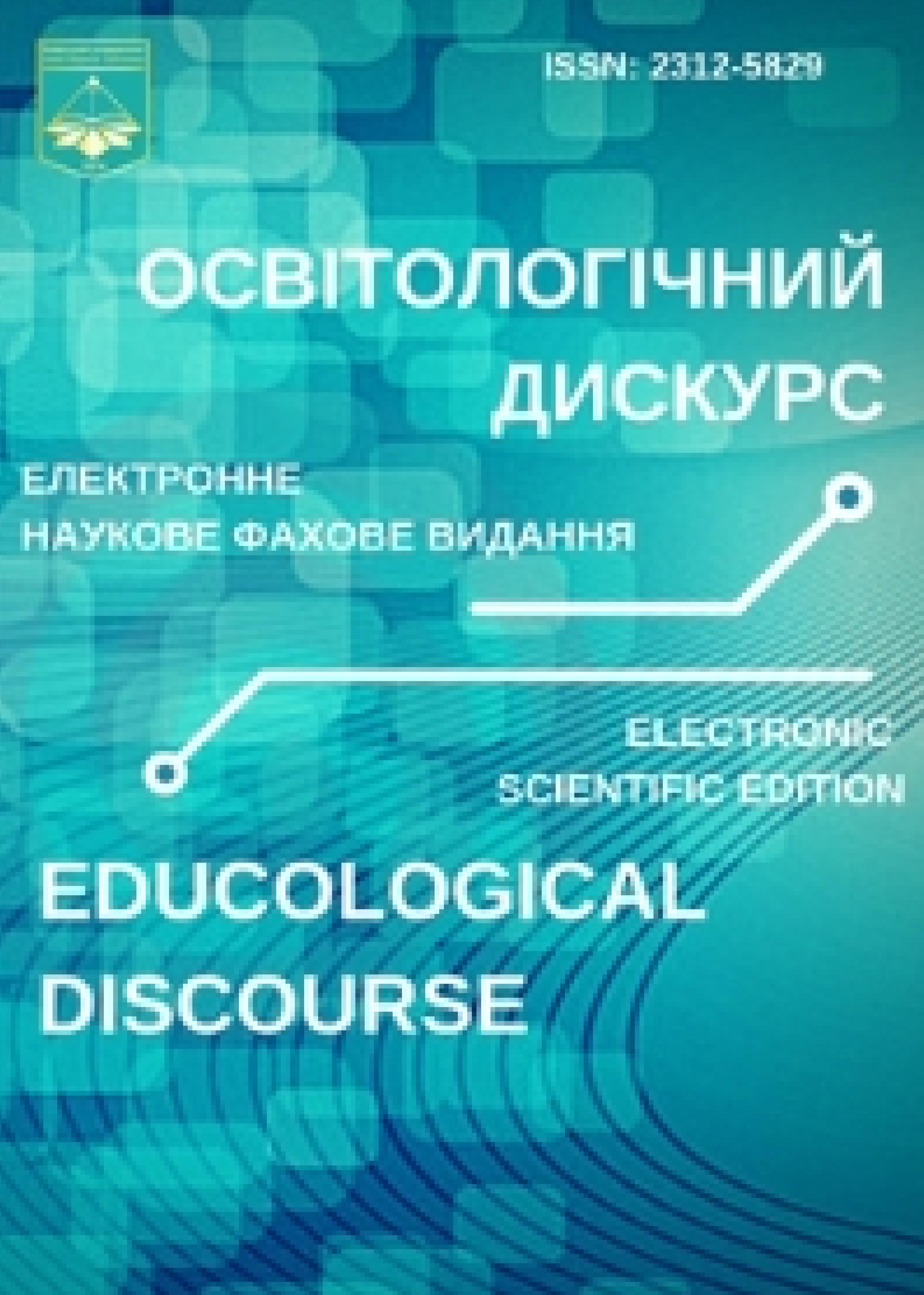 View № 3 (2020): Освітологічний дискурс